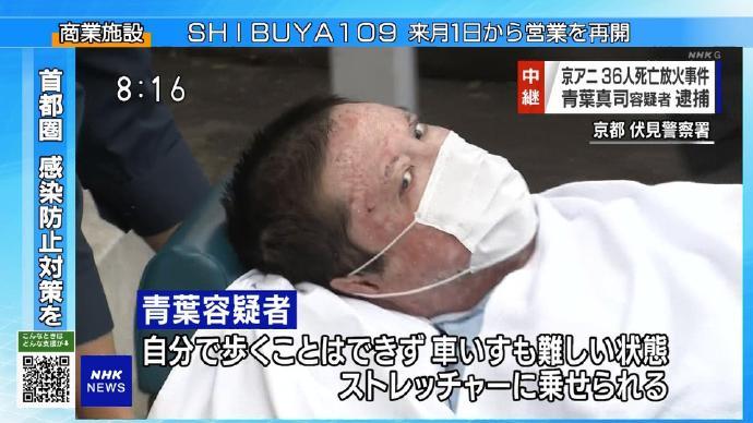 青叶真司 京都纵火案 逮捕