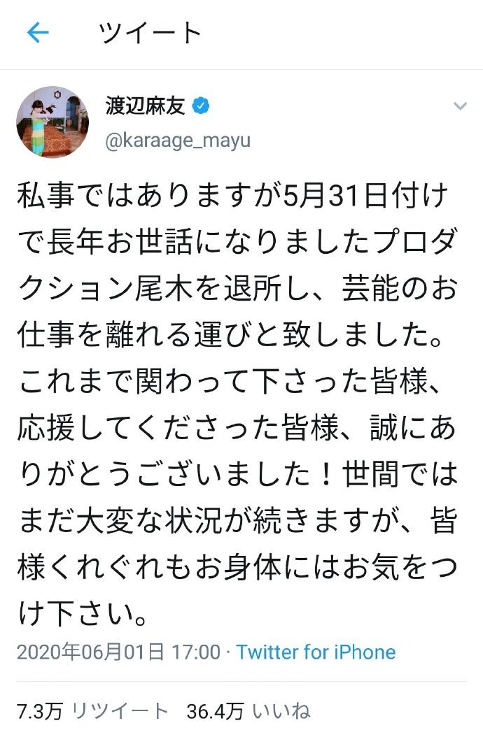 渡边麻友 引退 推特注销