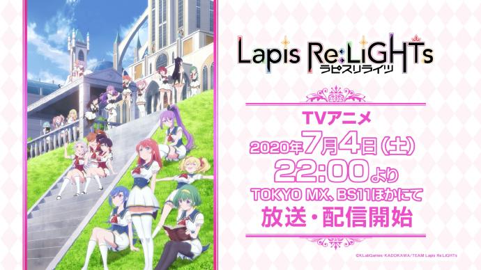 Lapis Re:LiGHTs 宝石幻想 光芒重现