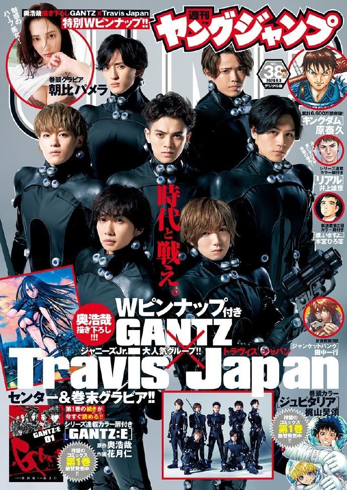 Travis Japan 朝比パメラ Young Jump