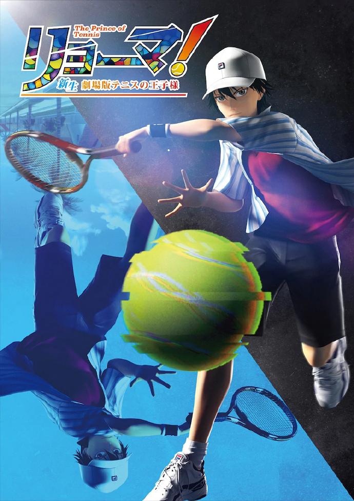 龙马!The Prince of Tennis 新生剧场版网球王子 3DCG
