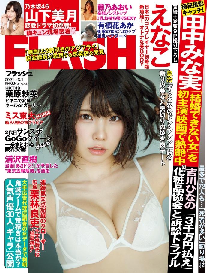 enako 藤乃あおい 山下美月-Flash 2021年6月1日刊  高清套图 第2张