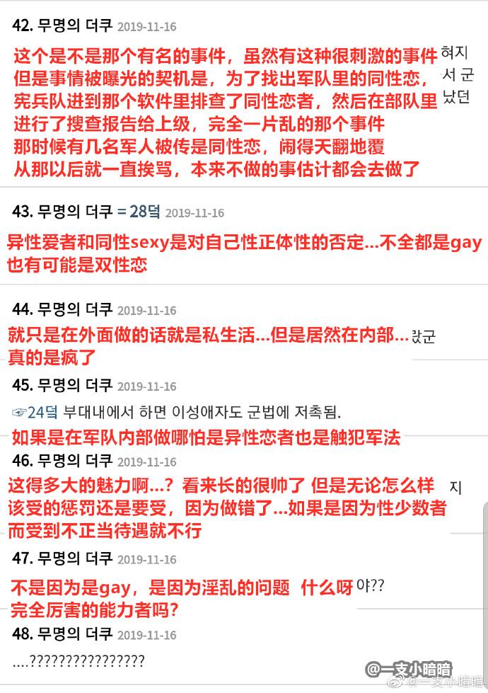 福利汇总191117期:韩国士兵与32名战友**的事情震撼了我! liuliushe.net六六社 第5张