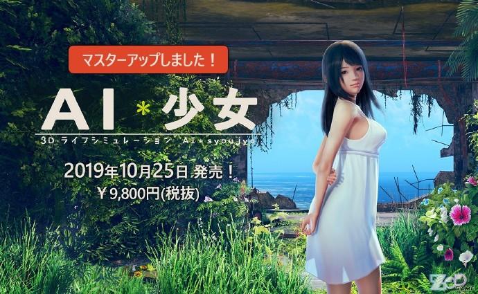 「AI少女」Ver1.10最全MOD版整合版「PC」「欧美SLG」「网盘链接」