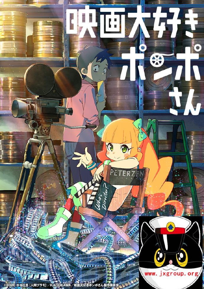 「最喜欢电影的彭波小姐」2020 年将推出剧场动画