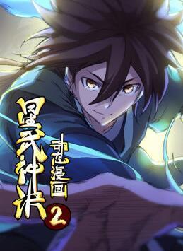 星武神诀动态漫画第2季