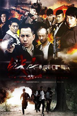 铁血武工队2014