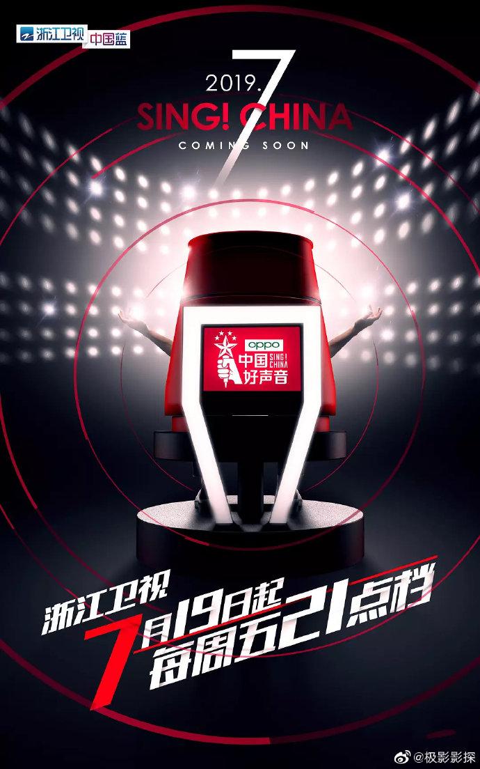 中国好声音第六季 2019.HD720P 迅雷下载