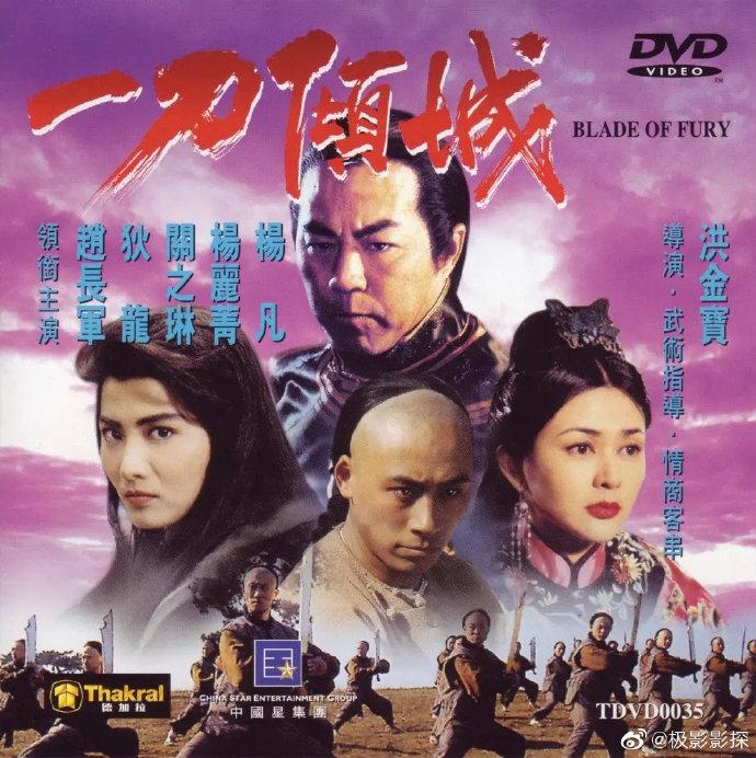 1993狄龙高分武侠《一刀倾城》HD1080P.国粤双语.中字
