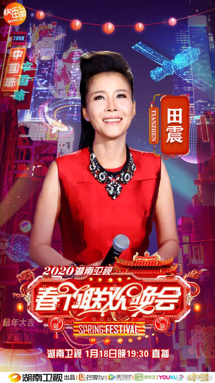 2020年湖南卫视春节联欢晚会HD国语中字