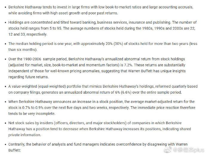 """民间对巴菲特有非常深刻的偏见,什么""""长线投资""""""""价值投资""""了"""