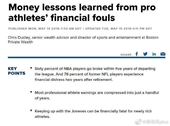 """""""非顶流""""运动员退休以后有多惨?"""