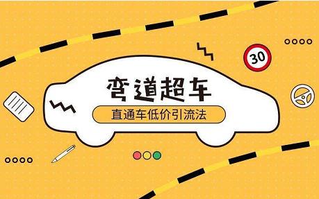 淘宝运营系列:直通车低价引流方法,不要神化他,你也可以做到(二十一)