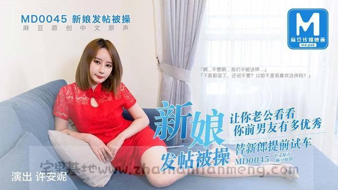 MD0045 麻豆传媒映画[新娘发喜帖],许安妮被前男友开车