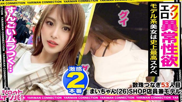 【300MAAN-527】26岁的商场店员,兼职模特挣外快