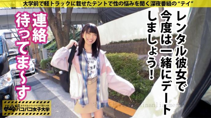 【300MIUM-599】18岁的樱井千春,好一个开朗的大学生