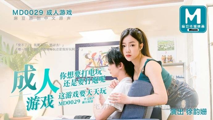 麻豆传媒映画【MD0029】,成年人的游戏,和徐韵姗一起打游戏