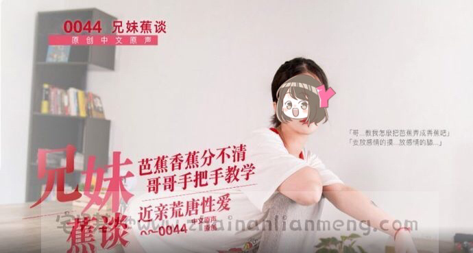 MD0044 麻豆传媒映画[兄妹蕉谈],林予曦被哥哥手把手教学插图
