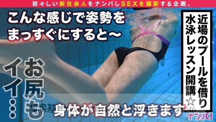 【300MAAN-532】泳池里的游泳训练,23岁的游泳教练さとみ亲自上阵插图(2)