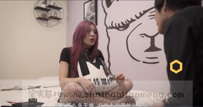 MD0036麻豆传媒映画[不良傲娇少女],艾秋装老道,被面试员一眼识破插图(4)