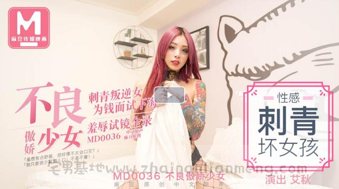 MD0036麻豆传媒映画[不良傲娇少女],艾秋装老道,被面试员一眼识破