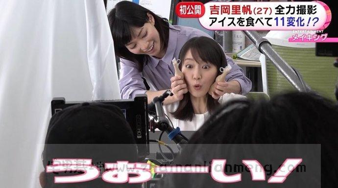 宅男女神【吉冈里帆】新拍冰激凌短片,姿势多变达11种,让人忍俊不禁插图(6)