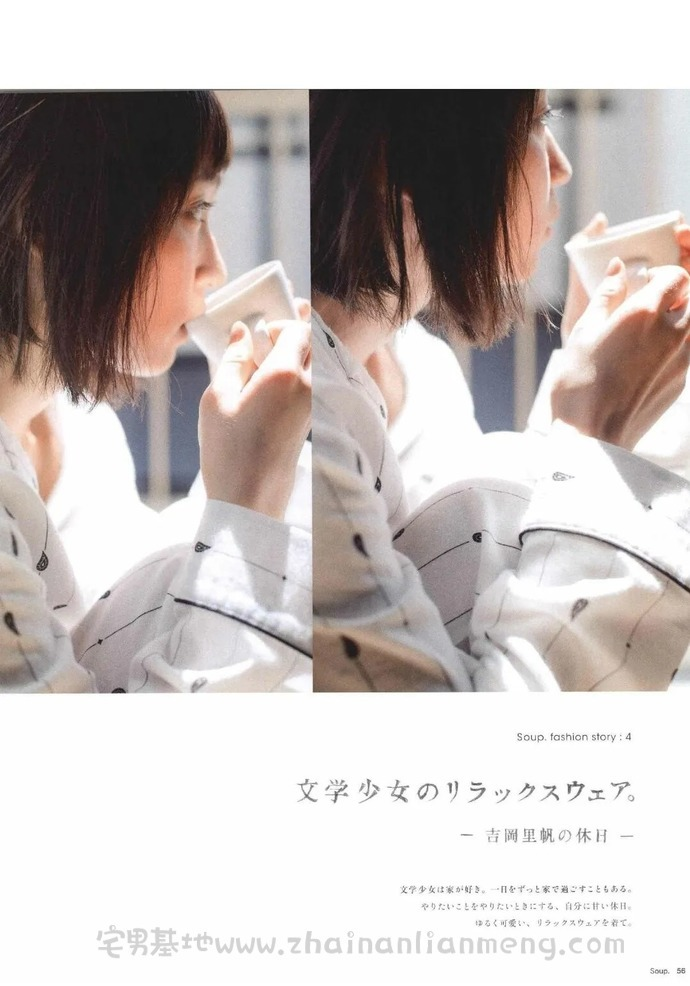 宅男女神【吉冈里帆】新拍冰激凌短片,姿势多变达11种,让人忍俊不禁插图(16)