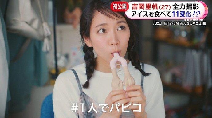 快车女神【吉冈里帆】新拍冰激凌短片,姿势多变达11种,让人忍俊不禁
