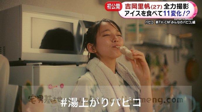 宅男女神【吉冈里帆】新拍冰激凌短片,姿势多变达11种,让人忍俊不禁插图(7)