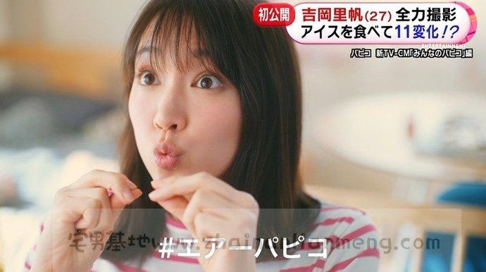 宅男女神【吉冈里帆】新拍冰激凌短片,姿势多变达11种,让人忍俊不禁插图(9)