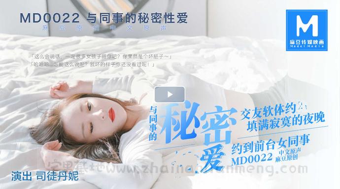 麻豆传媒映画【MD0022】,司徒丹妮与同事的秘密恋爱关系