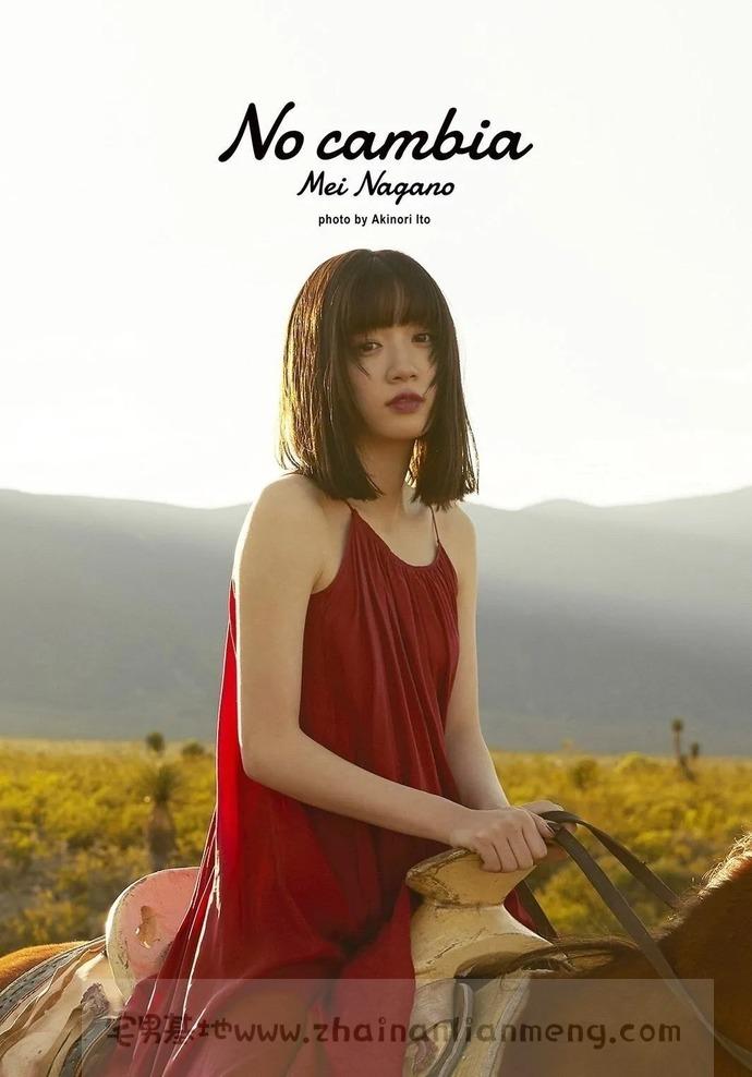 号称岛国小绫濑遥的永野芽郁,二十岁发行第二张专辑「Nocambia」插图(8)