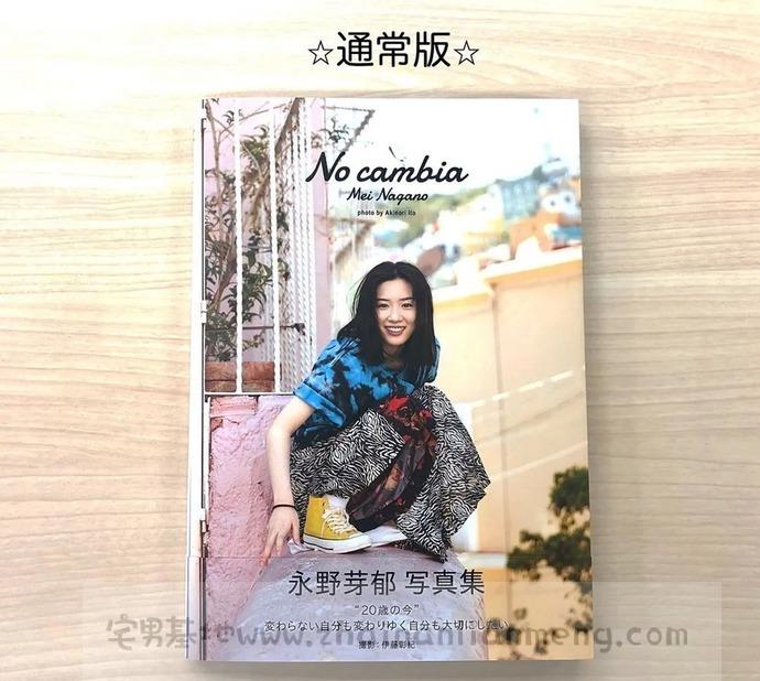 号称岛国小绫濑遥的永野芽郁,二十岁发行第二张专辑「Nocambia」插图(14)