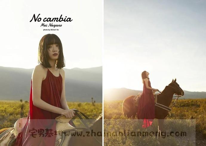 号称岛国小绫濑遥的永野芽郁,二十岁发行第二张专辑「Nocambia」插图(18)