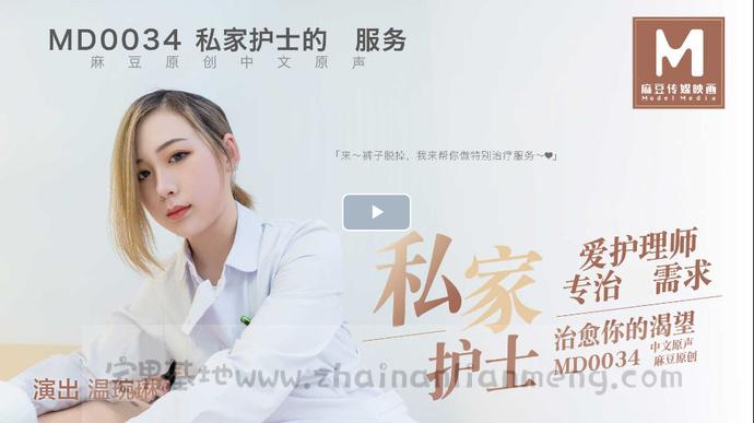 【MD0034】,温琬琳在麻豆传媒映画MD0034化身私家护理师治愈你的渴望