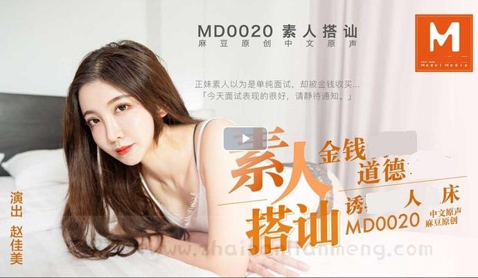 【MD0020陌生人搭讪】,赵佳美在MD0020遭遇麻豆传媒映画陌生人搭讪