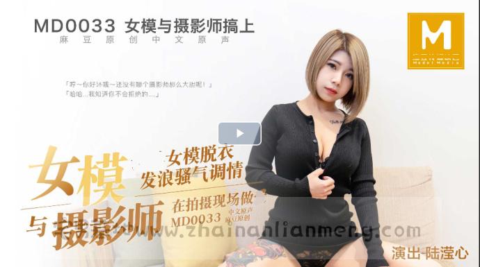 【MD0033 女模与摄影师】,陆滢心在麻豆传媒映画MD0033当女模遇上大胆摄影师