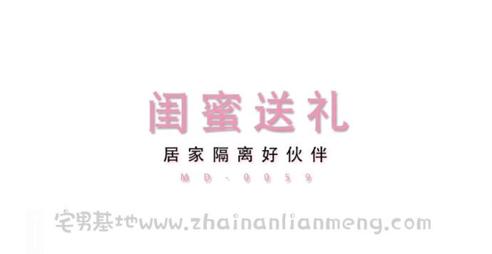 「MD0059」居家隔离时的好伙伴,麻豆传媒映画秦可欣在MD0059收到闺蜜送礼插图(4)