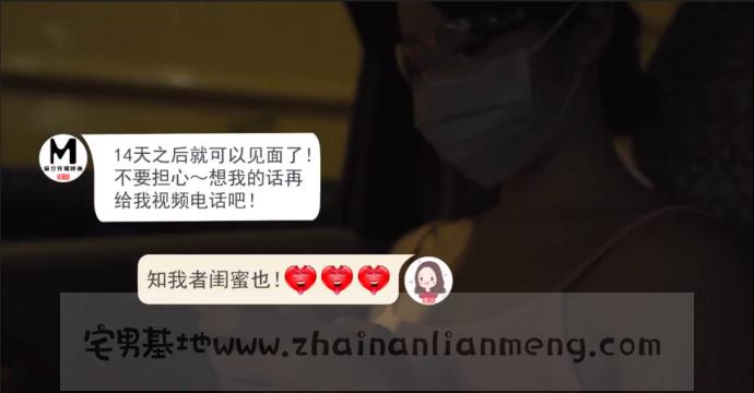 「MD0059」居家隔离时的好伙伴,麻豆传媒映画秦可欣在MD0059收到闺蜜送礼插图(3)