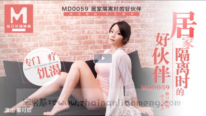 「MD0059」居家隔离时的好伙伴,麻豆传媒映画秦可欣在MD0059收到闺蜜送礼