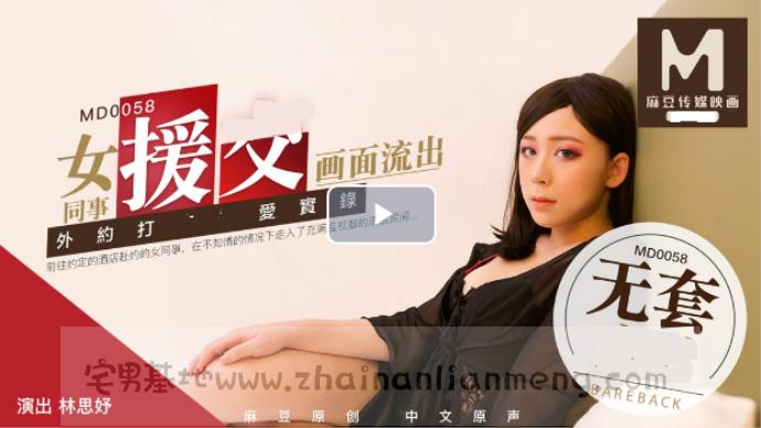 「MD0058」女同事交援画面流出,麻豆传媒映画的林思妤在MD0058交援送外卖插图