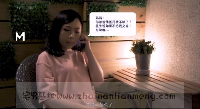 「MD0058」女同事交援画面流出,麻豆传媒映画的林思妤在MD0058交援送外卖插图(4)