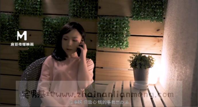 「MD0058」女同事交援画面流出,麻豆传媒映画的林思妤在MD0058交援送外卖插图(5)
