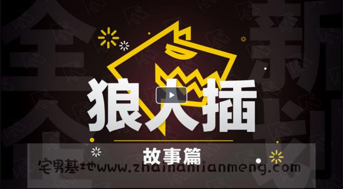 麻豆传媒映画特别企划「狼人插」故事篇,麻豆村与狼人的恩怨情仇