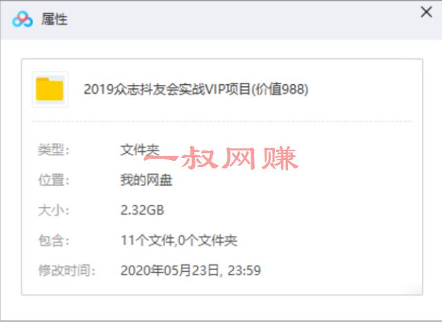 (价值 988 完结)2019 众志抖友会抖音实战 VIP 教程_图4