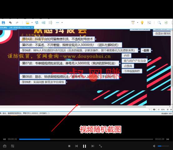 (价值 988 完结)2019 众志抖友会抖音实战 VIP 教程