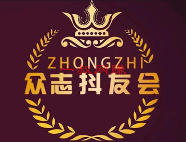 (价值 988 完结)2019 众志抖友会抖音实战 VIP 教程_图2