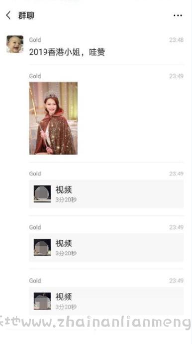 2019香港小姐百度云网盘,2019香港小姐视频资源在线观看插图2