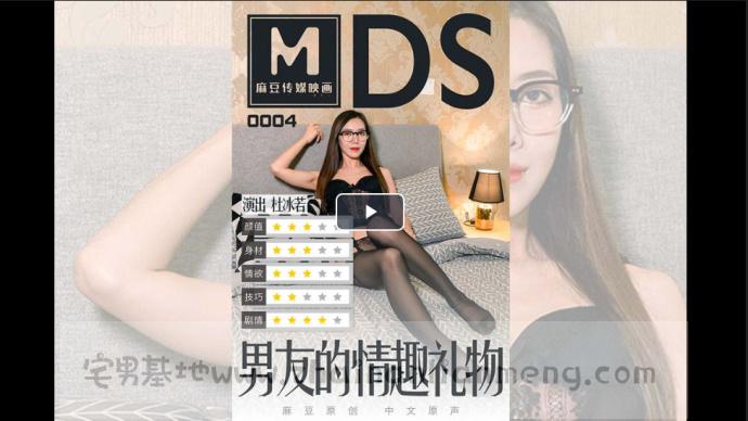 「MDS004」男友的情趣礼物,麻豆传媒映画的杜冰若穿上了男友送的黑丝感性吊带袜
