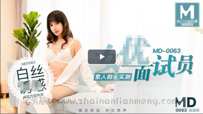 「MD0063」女悠面试员,麻豆传媒映画的袁婷妮在MD0063谈论女悠感受插图